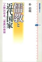 儒教と近代国家 「人倫」の日本、「道徳」の韓国