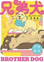 兄弟犬(4)(プチキス)