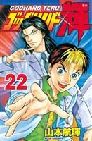 ゴッドハンド輝(22)