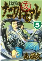 ナニワトモアレ(5)