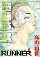 電夢時空(2)