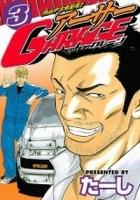 熱血中古車屋魂!! アーサーGARAGE(3)