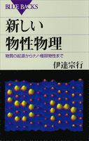 新しい物性物理 物質の起源からナノ・極限物性まで