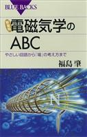 新装版 電磁気学のABC やさしい回路から「場」の考え方まで