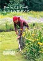 『ナチュラルガーデンの四季を彩る草花と花木 ポール・スミザーのおすすめ花ガイド』の電子書籍