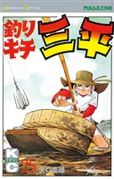釣りキチ三平(25)