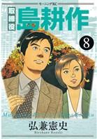 取締役 島耕作(8)