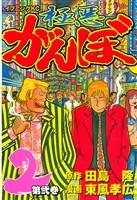 極悪がんぼ(2)