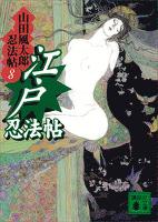江戸忍法帖 山田風太郎忍法帖(8)