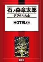 HOTEL(30)
