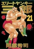 エリートヤンキー三郎(21)