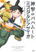 神撃のバハムート ミスタルシアサーガ【シリアルコード付き】(1)