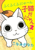 ふくふくふにゃ~ん 子猫だにゃん(2)