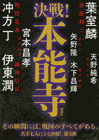 『決戦!本能寺』の電子書籍