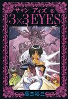 3×3EYES(5)