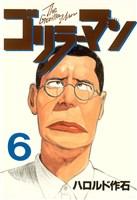 ゴリラーマン(6)