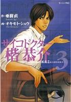 サイコドクター楷恭介(3)