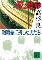 『濁流(下) 組織悪に抗した男たち』の電子書籍