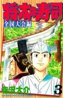 将太の寿司 全国大会編(3)