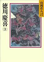 徳川慶喜(3)