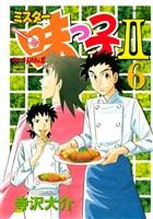 ミスター味っ子II(6)