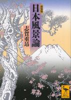 新装版 日本風景論