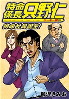 極厚 特命係長 只野仁 ルーキー編(1)