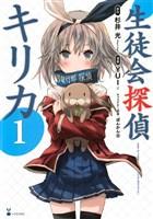 生徒会探偵キリカ 【コミック】(1)
