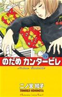 『のだめカンタービレ(1)』の電子書籍