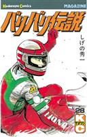 バリバリ伝説(28)