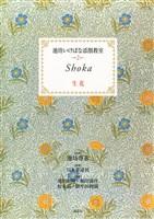 『池坊いけばな添削教室 第2巻 生花』の電子書籍