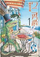 『ワニ男爵(1)』の電子書籍