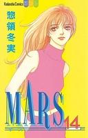MARS(14)