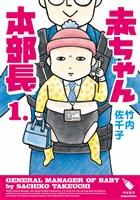 『赤ちゃん本部長(1)』の電子書籍