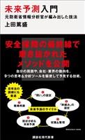 『未来予測入門 元防衛省情報分析官が編み出した技法』の電子書籍