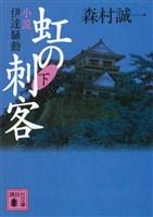 虹の刺客(下) 小説・伊達騒動