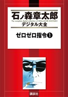 ゼロゼロ指令(1)