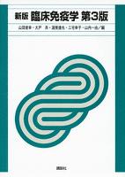 『新版 臨床免疫学 第3版』の電子書籍
