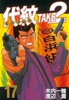 代紋<エンブレム>TAKE2(17)