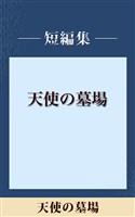 天使の墓場 【五木寛之ノベリスク】