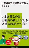 日本の景気は賃金が決める