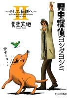 昆虫探偵ヨシダヨシミ(2)