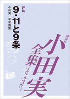 9.11と9条 【小田実全集】