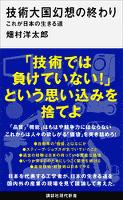 技術大国幻想の終わり これが日本の生きる道