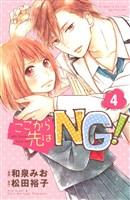 ここから先はNG! 分冊版(4)