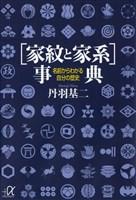 [家紋と家系]事典 名前からわかる自分の歴史