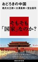 おどろきの中国