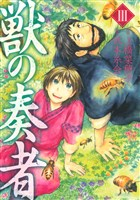 獣の奏者 【コミック】(3)