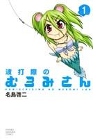 『波打際のむろみさん(1)』の電子書籍