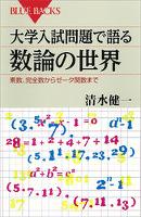 『大学入試問題で語る数論の世界 素数、完全数からゼータ関数まで』の電子書籍